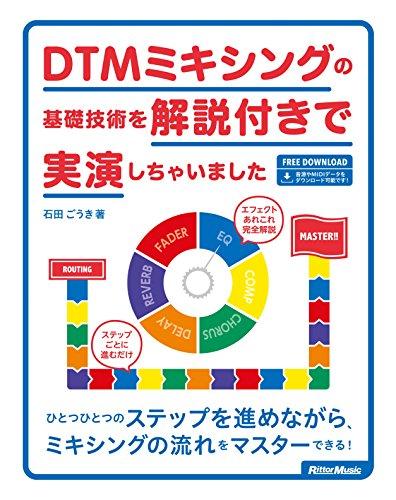 DTMミキシングの基礎技術を解説付きで実演しちゃいました (オーディオデータ...