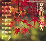 京都紅葉案内 (SUIKO BOOKS 149)