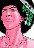 上京アフロ田中(8)【期間限定 無料お試し版】 (ビッグコミックス)