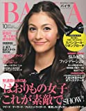 BAILA (バイラ) 2009年 10月号 [雑誌]