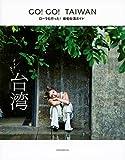 GO!GO!TAIWAN ���[�����s����! �ŏ{��p�K�C�h (ViVi BOOKS)
