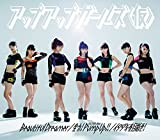 Beautiful Dreamer/全力!Pump Up!! -ULTRA Mix-/イタダキを目指せ! (初回限定盤B)