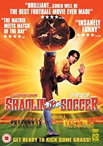 Shaolin Soccer Game PC http://www.amazon.co.uk/Shaolin-Soccer-DVD/dp/B0006M4S28