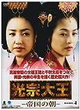 光宗大王-帝国の朝-DVD-BOX4