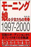 モーニング娘。少女たちの青春1997‐2000