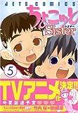 ちょこッとSister 5 (5)