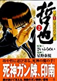 哲也 -雀聖と呼ばれた男-(2) (講談社漫画文庫)