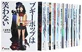 ブギーポップシリーズ 文庫 1-17巻セット (電撃文庫)