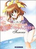 ˨���θ����� ����������繥��Forever