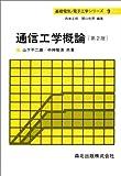 通信工学概論 第2版 (基礎電気・電子工学シリーズ)