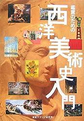 G.Wにどうぞ『鑑賞のための西洋美術史』『仏像の顔』