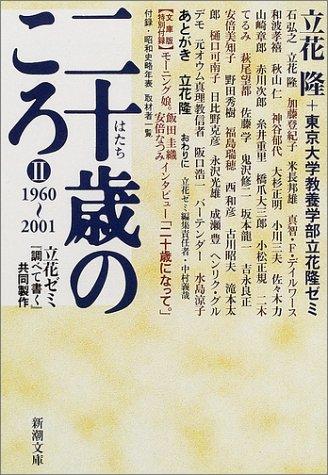 二十歳のころ〈2〉1960‐2001―立花ゼミ『調べて書く』共同製作 (新潮文庫)