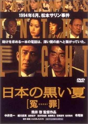 日本の黒い夏 [冤enzai罪] [DVD]