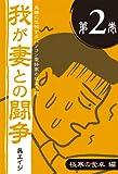 鬼嫁に恐怖するパソコン愛好家の悲哀日記 我が妻との闘争 第2巻 極寒の食卓編 (―)