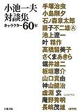 小池一夫対談集 ~キャラクター60年~