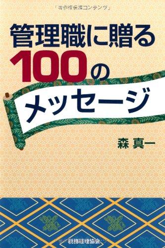 管理職の常識として必須!『管理職に贈る100のメッセージ』のご紹介