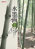 NHK趣味悠々 はじめての水墨画 第1巻 基本の描き方・竹・梅・花しょうぶ [DVD]