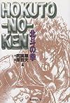 北斗の拳 4 (集英社文庫―コミック版)