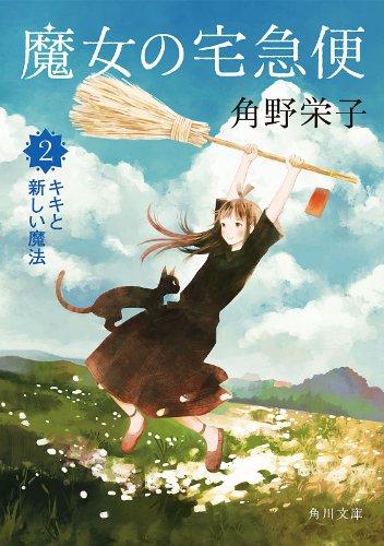 魔女の宅急便 (2)キキと新しい魔法<魔女の宅急便> (角川文庫)の詳細を見る