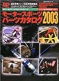 モータースポーツパーツカタログ—ラリー&ダートラ&ジムカーナ (2003) (Geibun mooks (No.345))