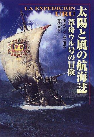 太陽と風の航海誌―葦舟ウル号の冒険