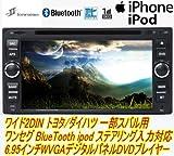 トヨタ ダイハツ一部スバル車用 ワイドDIN フォルティッシモ D-23BK01 6.95インチWVGAデジタルパネル採用 ワンセグ内蔵 DVD bluetooth