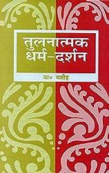 Tulnatamak Dharma-Darshan