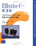 Effective C++ 原著第 3 版 (ADDISON-WESLEY PROFESSIONAL COMPUTING SERIES)