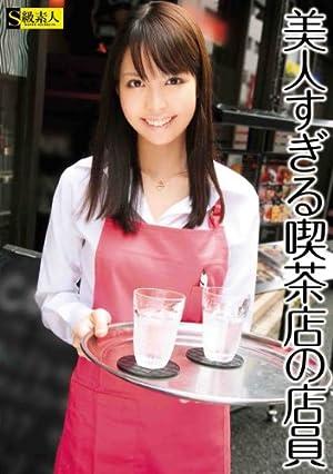 美人すぎる喫茶店の店員 [DVD]