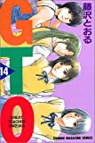 GTO(14) (講談社コミックス)