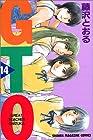 GTO 第14巻 2000年01月14日発売