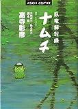 ナムチ / 高寺 彰彦 のシリーズ情報を見る