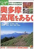 奥多摩・高尾をあるく (大人の遠足BOOK)