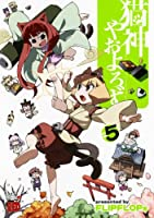 猫神やおよろず 5 (チャンピオンREDコミックス)