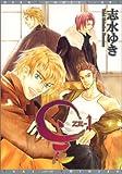 是 -ZE- (1) (ディアプラスコミックス)
