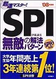 超速マスター!SPI無敵の解法パターン〈'08年度版〉