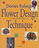 ドリーン・ローリンのフラワーデザインテクニック