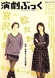 演劇ぶっく 2009年 02月号 [雑誌]