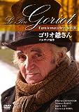 ゴリオ爺さん [DVD]