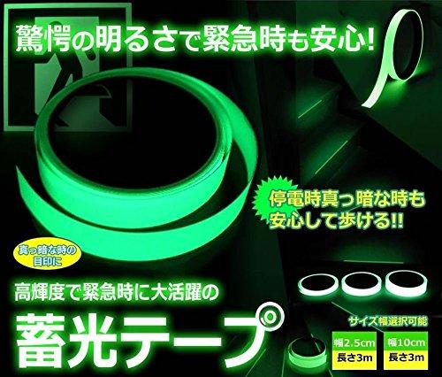 【 驚愕の明るさ 】 高輝度 蓄光テープ 災害 発光 停電 電灯スイッチ 便...