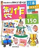 製作よくばりアイディア150: 身近な素材で☆作れる!遊べる! (保カリBOOKS)