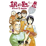 Amazon.co.jp: 銀の匙 Silver Spoon(13) (少年サンデーコミックス) 電子書籍: 荒川弘: Kindleストア
