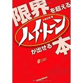 限界を超えるハイ・トーンが出せる本 (CD付き)