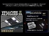TOYOTA/トヨタ アルファード 30 系 20系 LED ロゴ発光 カーテシ ランプ2個セット + ヴェルファイア 30系 アルファード 30系 ルームランプ LED ハイブリッド 車種専用設計 3chip SMD