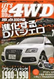 LET'S GO (レッツゴー) 4WD 2009年 07月号 [雑誌]