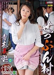 せっぷん村〜嫁いでしまった私/タカラ映像 [DVD]