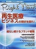 Right NOW (ライトナウ) ! 2007年 02月号 [雑誌]