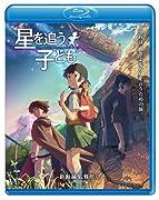 『星を追う子ども』 Blu-ray(通常版)