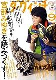 ダ・ヴィンチ 2008年 09月号 [雑誌]