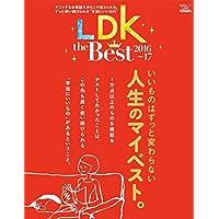 LDK特別編集 表紙画像